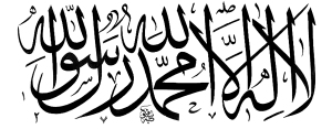 There is no god but Allah, and Muhammad(pbuh) is the messenger of Allah