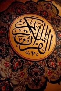 The Challenge of Qur'aan