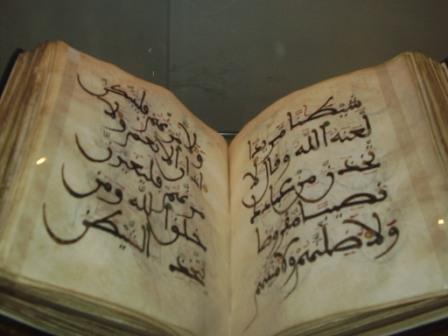 A 700 YEARS OLD COPY OF THE HOLY QURA'N IN BRITISH MUSEUM