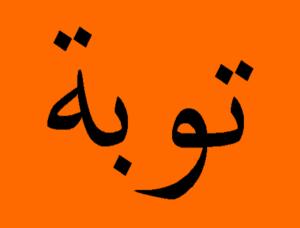 tawbah-repentance-islam
